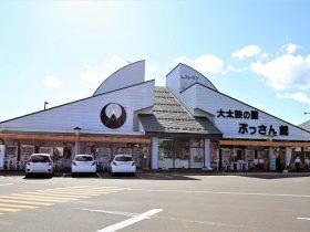 秋田県「道の駅たかのす」