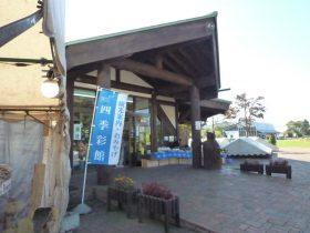 道の駅「奥入瀬」