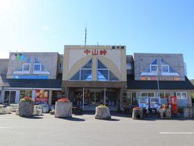 北海道「道の駅 望羊中山」