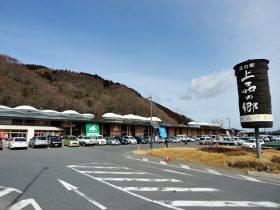 道の駅「上品の郷」(C)宮城県