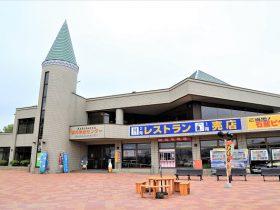 北海道「道の駅 スタープラザ芦別」