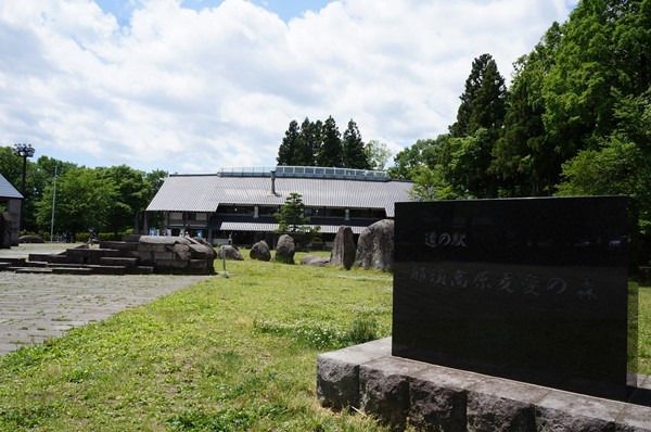 道の駅「那須高原友愛の森」