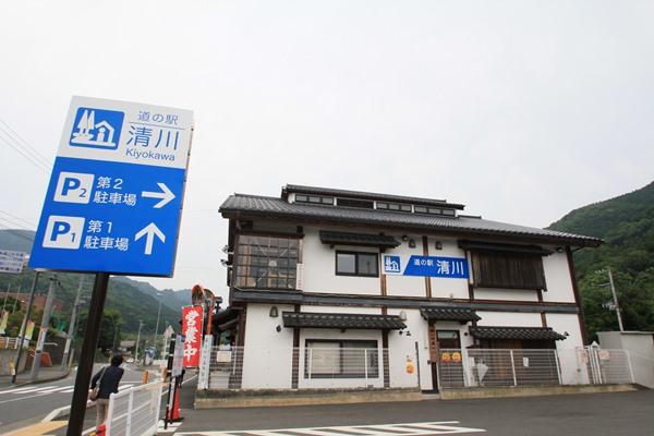 道の駅「清川」