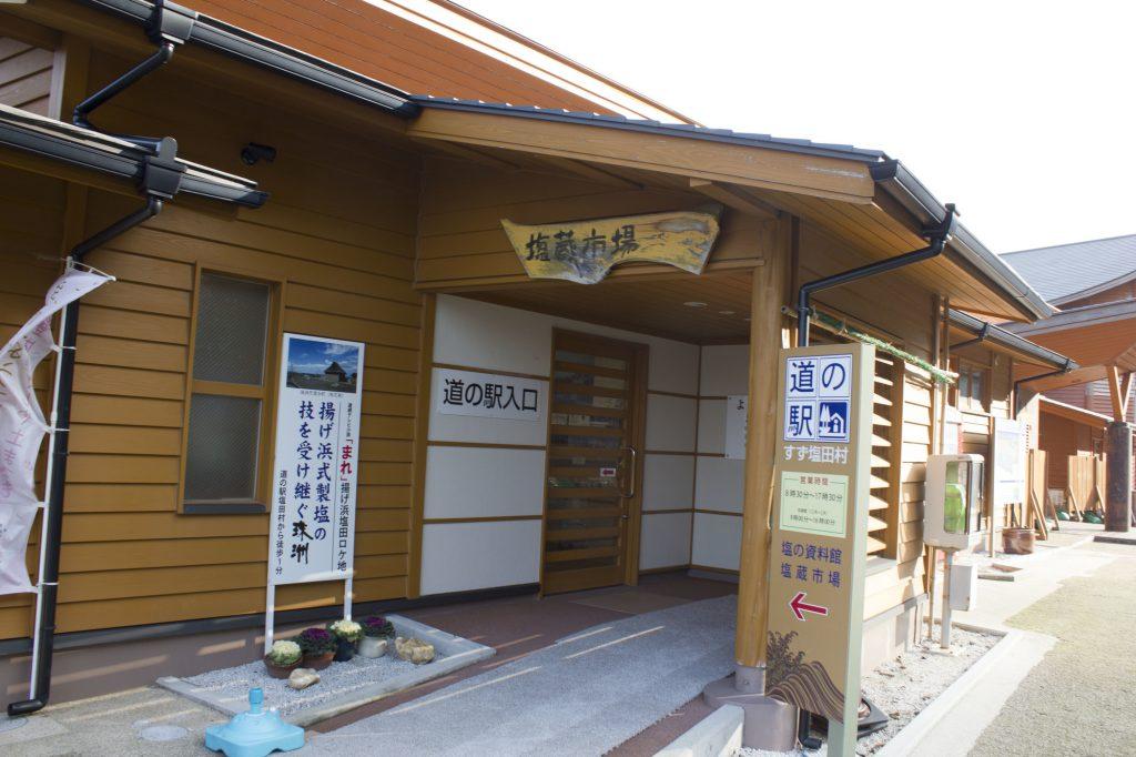 道の駅「すず塩田村」外観