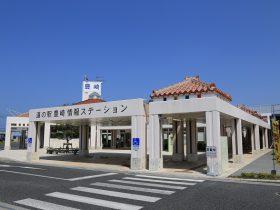 沖縄県「道の駅豊崎」