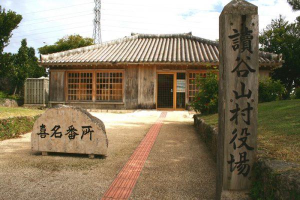 道の駅「喜名番所」