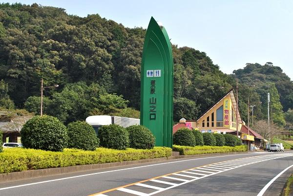 宮崎県「道の駅 山之口」
