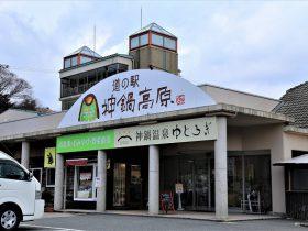 兵庫県「道の駅 神鍋高原」