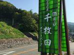 道の駅「千枚田ポケットパーク」