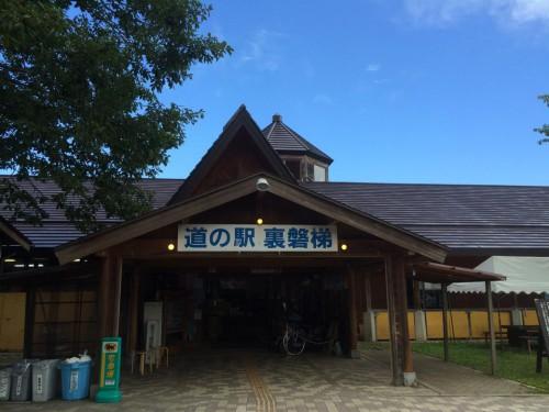 michinoeki_urabandai