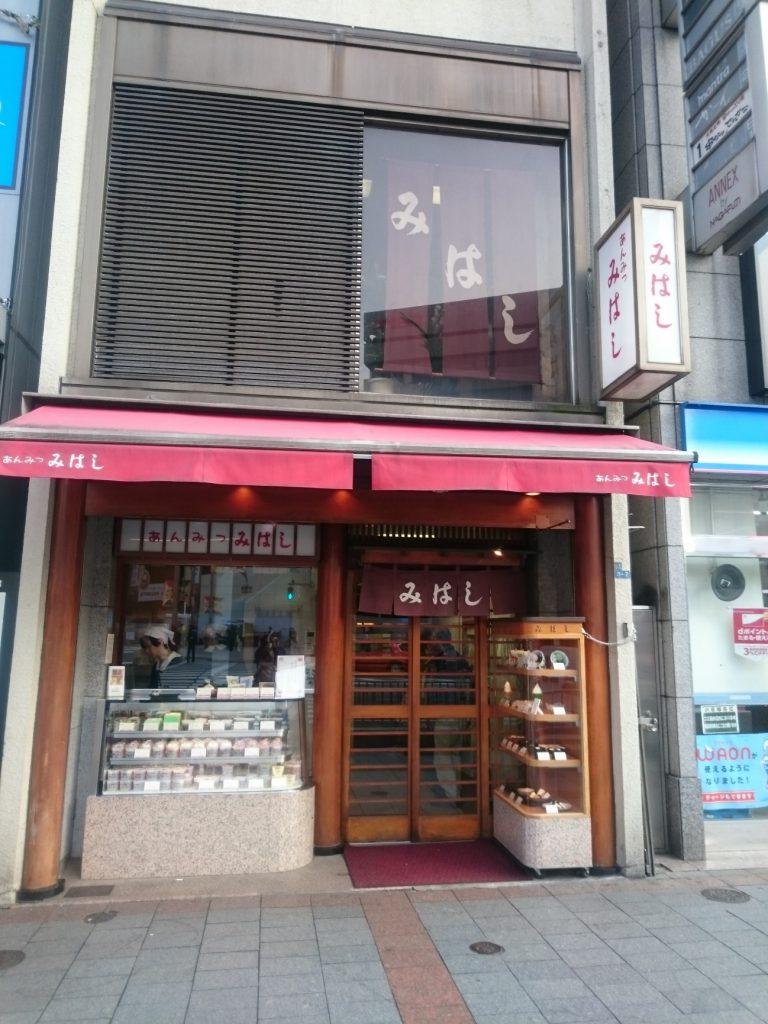 anmitsu_mihashi
