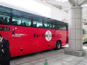 横濱ベイサイドライン