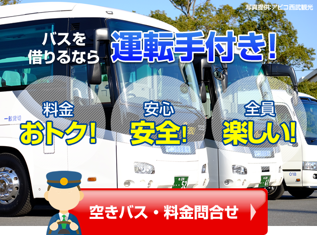 レンタルバスは運転手付きがオススメ