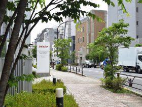 松濤にあるデンソー・セールス東京本社