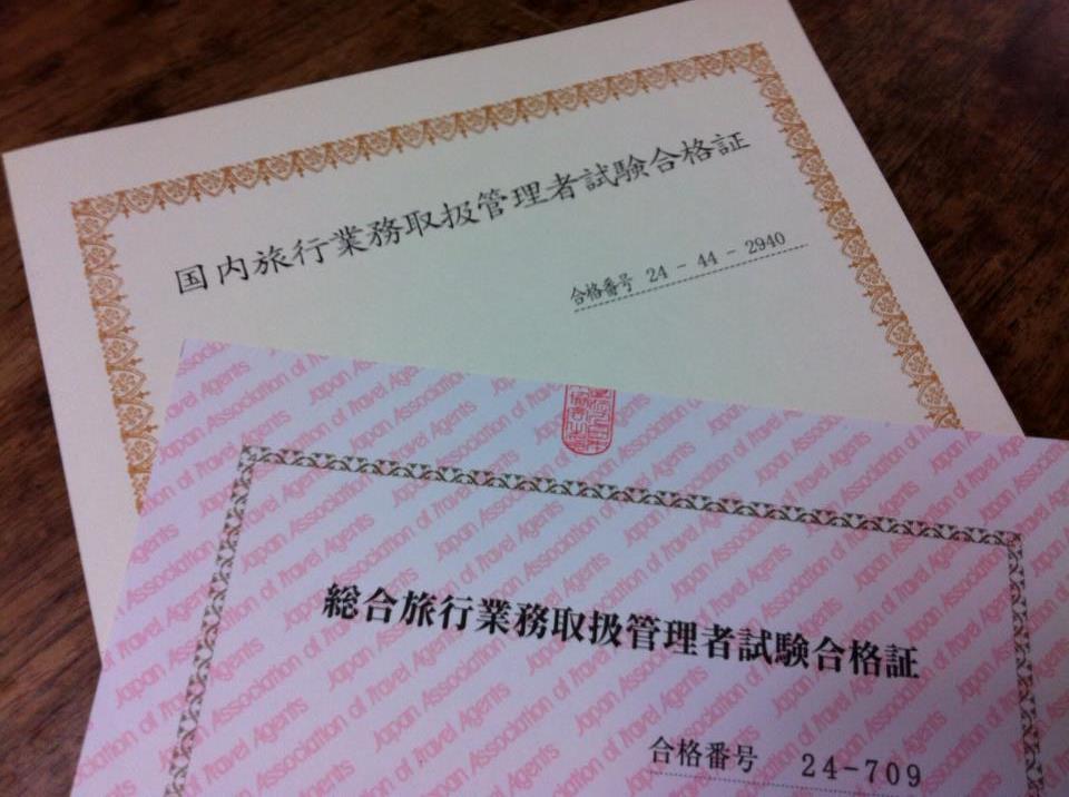 旅行業務取扱管理者の合格証