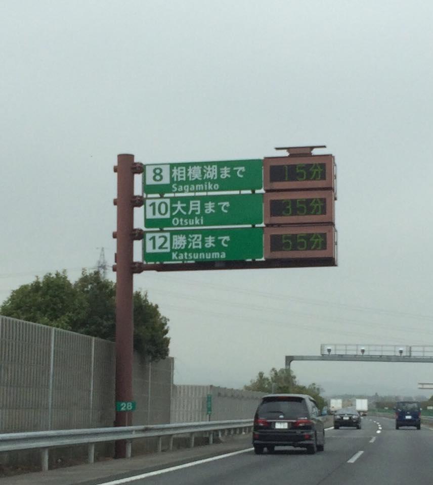 中央高速道路も渋滞だし