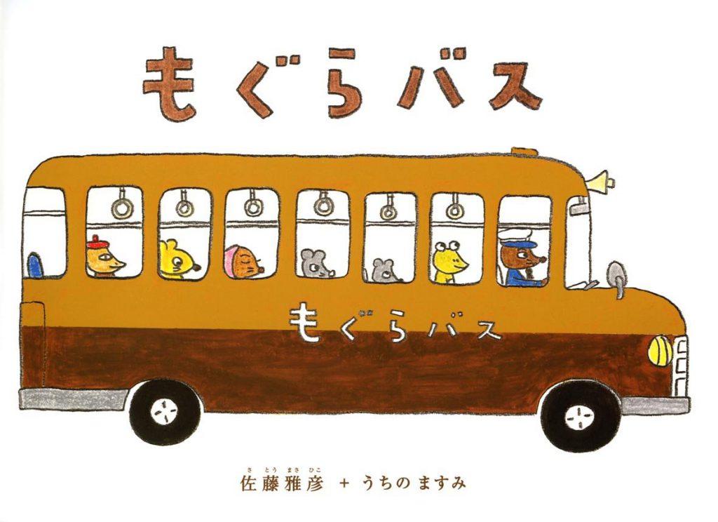 「もぐらバス」