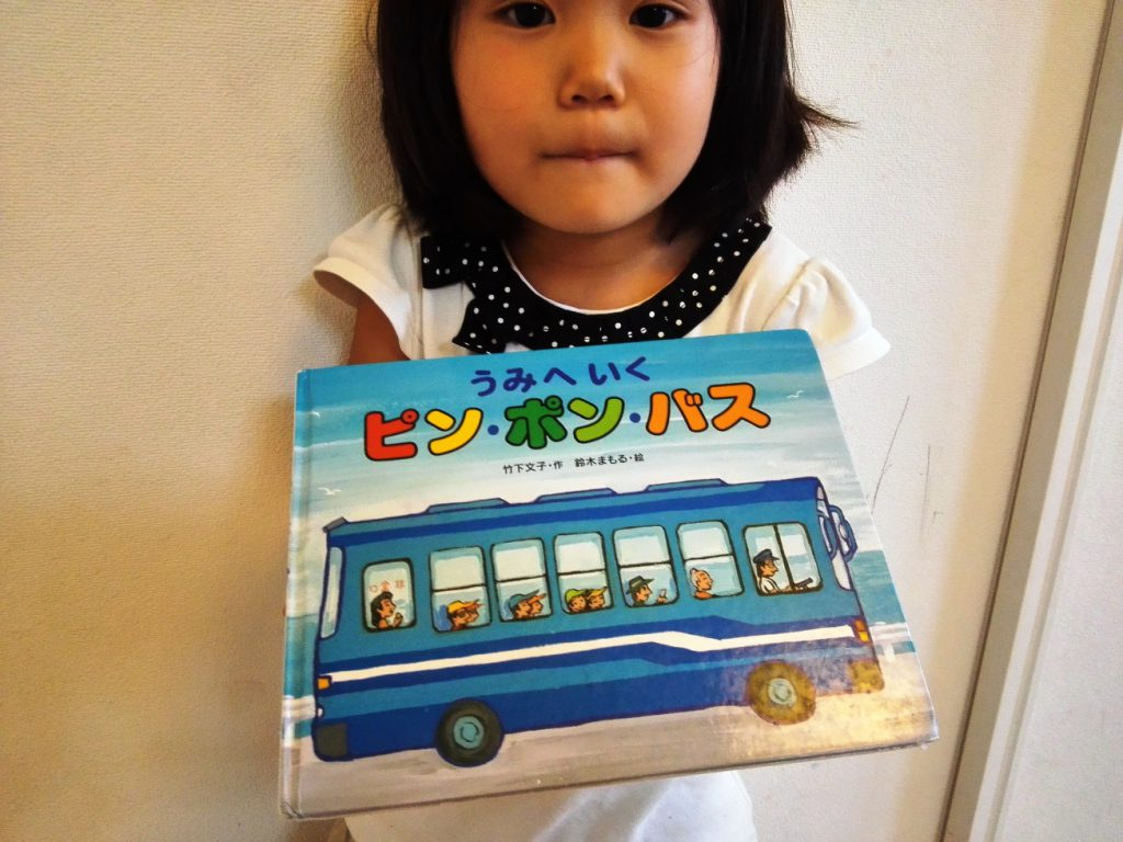 「うみへいくピン・ポン・バス」