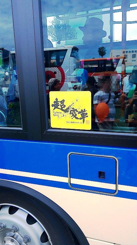 超変革・阪神タイガースバス