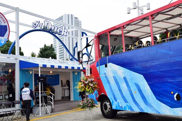 水陸両用バス横浜グランドオープン