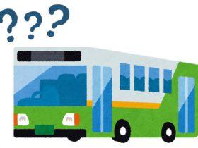 高速バスはお得?