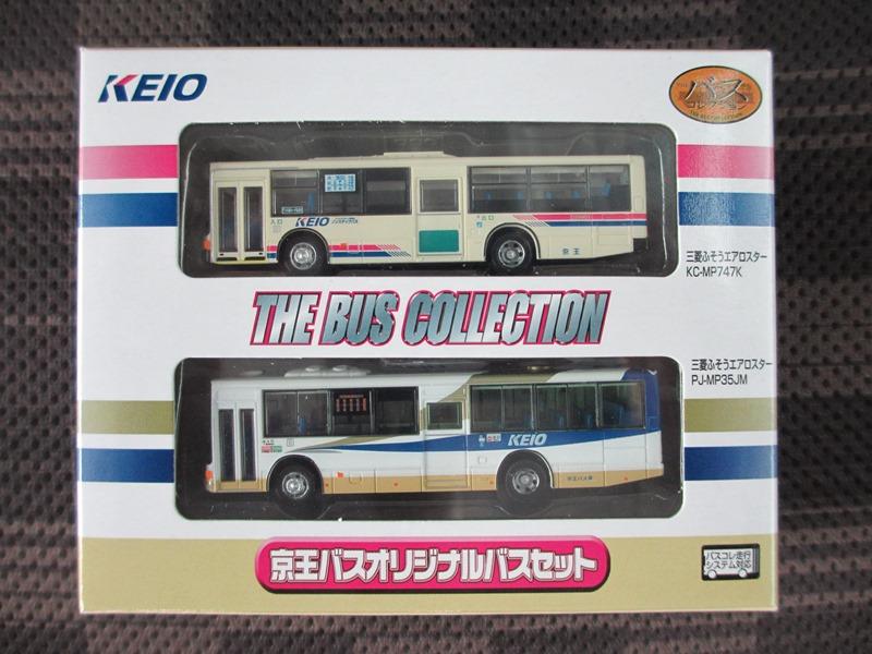 本物そっくり京王バス限定のバスコレクション