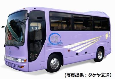 タケヤ交通が所有する小型バス