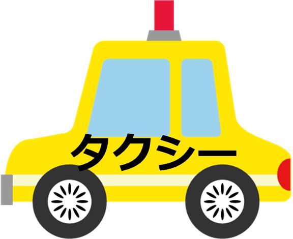 ハイヤー・タクシー事業