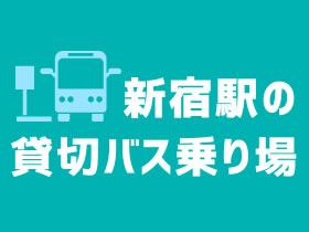 新宿駅の貸切バス乗り場