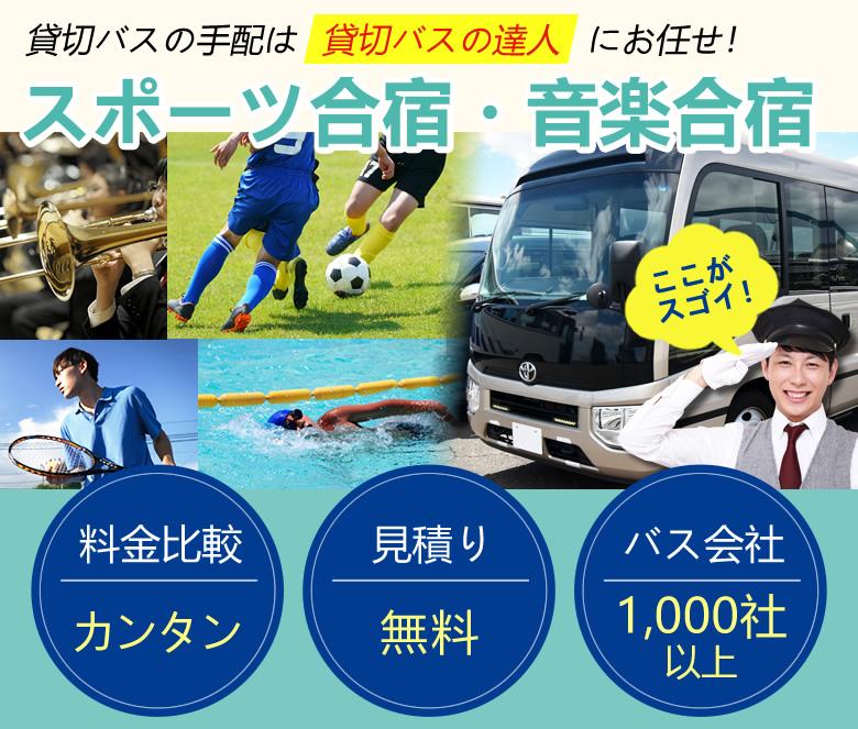 スポーツ合宿・音楽合宿送迎バスの予約