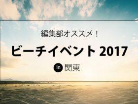 2017年海水浴場のイベントまとめ