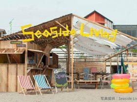 逗子海岸の海の家「seaside living」