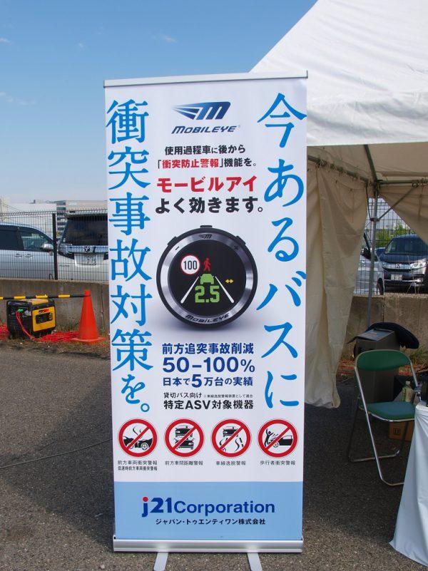2017バステクフォーラム大阪