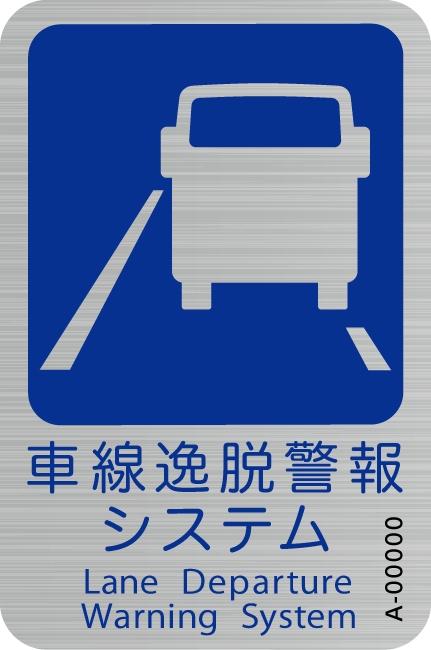 車線逸脱警報システム