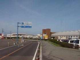 千倉にある道の駅「潮風王国」