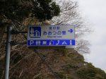 千葉の道の駅「おおつの里」は冨浦にあります