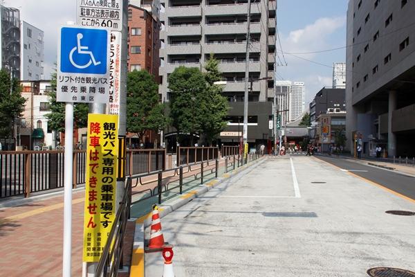 浅草バス専用乗車場