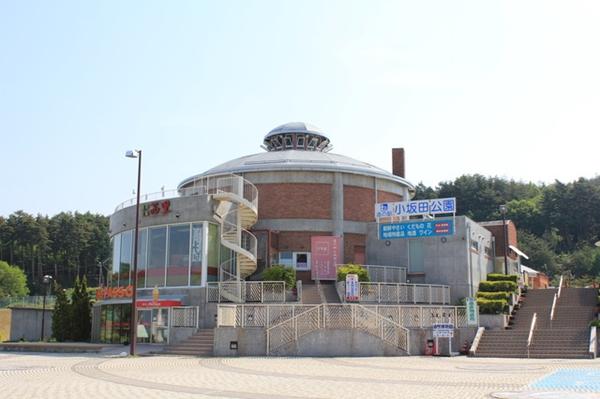 道の駅 小坂田公園