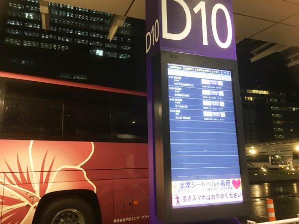 バスタ新宿から夜行バス
