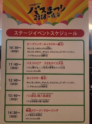 バスフェスタのイベントプログラム