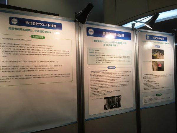シンポジウムでのパネル展示(取り組み事例)
