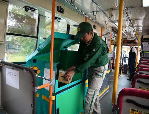ヤマト運輸の荷物を路線バスで配送