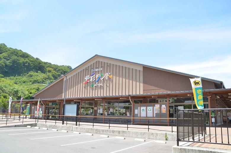 岸和田市・道の駅愛彩ランド