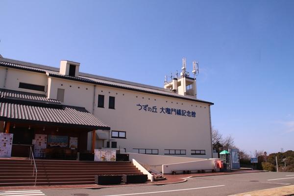 うずの丘大鳴門橋記念館