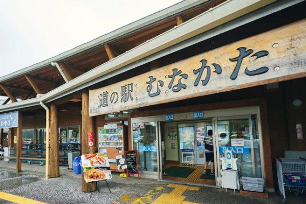 道の駅「むなかた」(C)福岡観光連盟