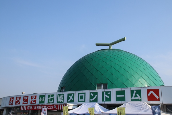 道の駅「メロンドーム」