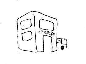 バス会社始めました