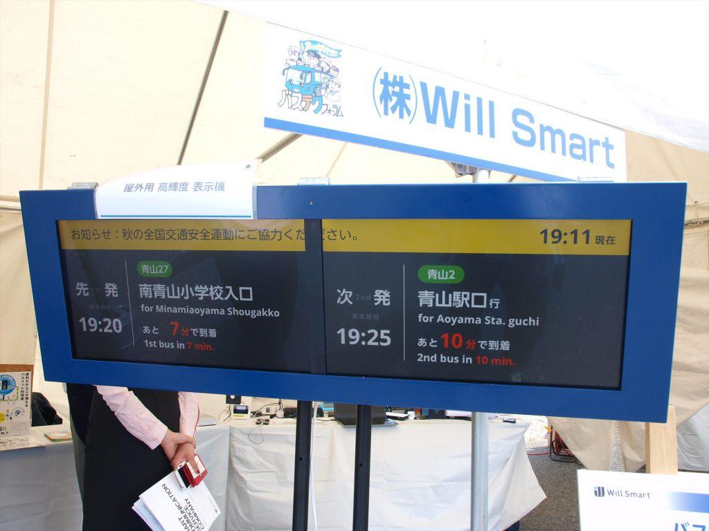 Will Smart・バス向けサイネージシステム