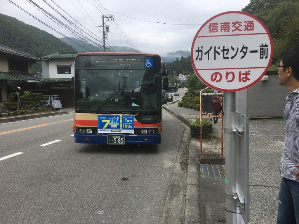 信南交通の乗合バスで飯田駅まで移動