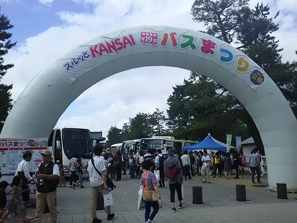 第19回スルッとKANSAIバスまつり開催の様子